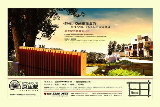房地产广告策划案图片